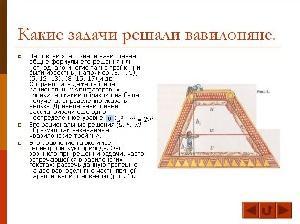 Математика древнего востока реферат 3981