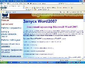 Учебник Word 2007 Скачать Бесплатно